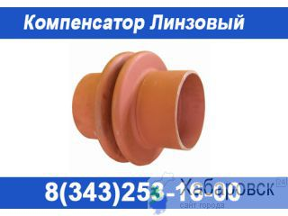 Компенсатор КЛО 1200 М3-2