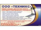 "Логотип ООО ""ТЕХНИКС"""
