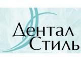 Логотип Дентал Стиль, ООО