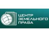Логотип Центр земельного права, ООО