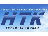 Логотип НТК-грузоперевозки, ООО