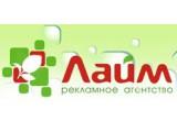 Логотип Лайм, ООО