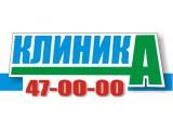 Логотип Медицинский центр Клиник-А