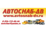 "Логотип ООО ""Автоснаб-ДВ"""