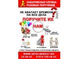 Логотип Хабаровская служба разовых поручений