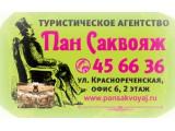 Логотип Пан Саквояж - туристическое агентство