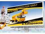 Логотип Автовышки в Хабаровске - ИП Карчагин
