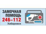 "Логотип Замочная помощь ""Open door"""