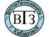 Логотип ООО ПСК ВОСТОКТЕПЛОЗАЩИТА Дальневосточный завод по производству теплоизоляции