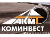 Логотип Коминвест-АКМТ, ЗАО, компания