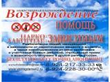 """Логотип МОБО """"Возрождение"""""""