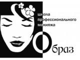 """Логотип школа профессионального макияжа """"Образ"""""""