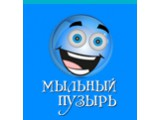 Логотип Мыльный Пузырь