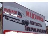 Логотип Медтакси, ООО