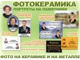 Логотип Фотокерамика Хабаровск OOO
