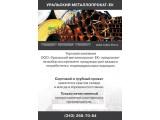 Логотип Уральский металлопрокат-ЕК, ООО