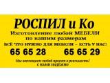 "Логотип ""РОСПИЛ и Ко"", 000"