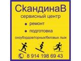 """Логотип Сервисный центр """"Скандинав"""""""