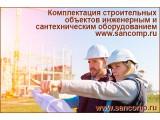 Логотип СанКомп, ООО