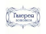 Логотип Галерея Потолков