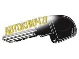 Логотип Автоключ27