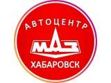 Логотип АВТОЦЕНТР МАЗ ХАБАРОВСК