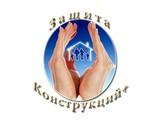 Логотип ЗАЩИТА КОНСТРУКЦИЙ+, ООО
