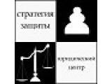 Логотип Юридический центр «Стратегия защиты»