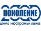 Логотип Школа иностранных языков «Поколение 2000»